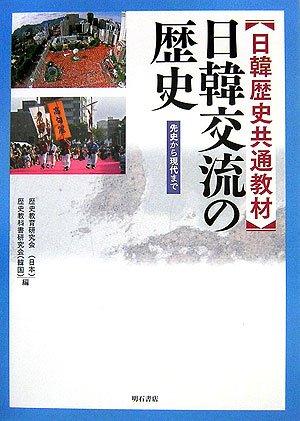 日韓歴史共通教材 日韓交流の歴史