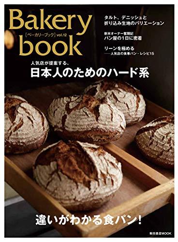 Bakery book [ベーカリーブック] vol.12 (柴田書店MOOK)