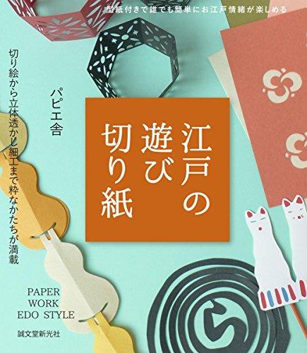 江戸の遊び切り紙: 切り絵から立体透かし細工まで粋なかたちが満載の詳細を見る