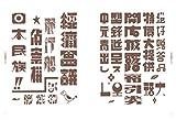 新装復刻版 現代図案文字大集成 (青幻舎ビジュアル文庫シリーズ) 画像