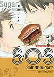 S・O・S? (ディアプラス・コミックス)