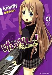 けいおん! 4巻 (まんがタイムKRコミックス)