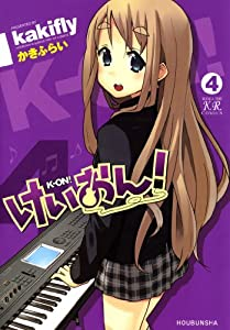 けいおん! 1~4巻 (まんがタイムKRコミックス)