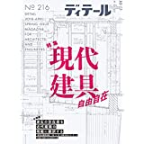 ディテール No.216 2018年04月号 [雑誌]