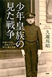 PHP研究所 久邇 邦昭 少年皇族の見た戦争 宮家に生まれ一市民として生きた我が生涯の画像