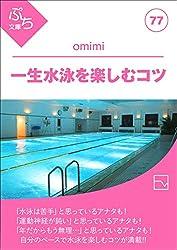 一生水泳を楽しむコツ (ぷち文庫)