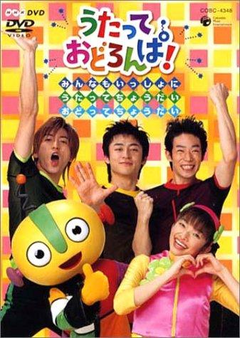 NHK うたっておどろんぱ!みんなもいっしょにうたってちょうだいおどってちょうだい! [DVD]