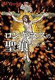 ロンギヌスの聖痕 上 (竹書房文庫)
