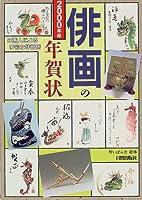 俳画の年賀状〈2000年版〉8画人による多彩な作品例 (日貿の俳画入門テキスト)