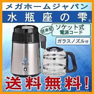 蒸留水器 台湾メガホーム社製 MH943シリーズ 「水瓶座の雫」 ステンレス・ボディ(黒)ガラス容器