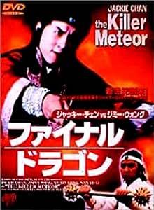 ファイナルドラゴン [DVD]