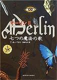 七つの魔法の歌 (マーリン 2)