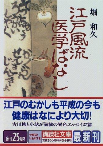 江戸風流医学ばなし (講談社文庫)の詳細を見る