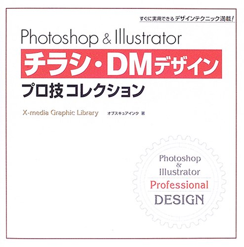 Photoshop & Illustrator チラシ・DMデザインプロ技コレクション (X‐media Graphic Library)の詳細を見る
