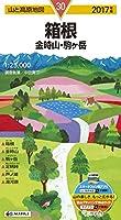 山と高原地図 箱根 金時山・駒ヶ岳 2017 (登山地図 | マップル)