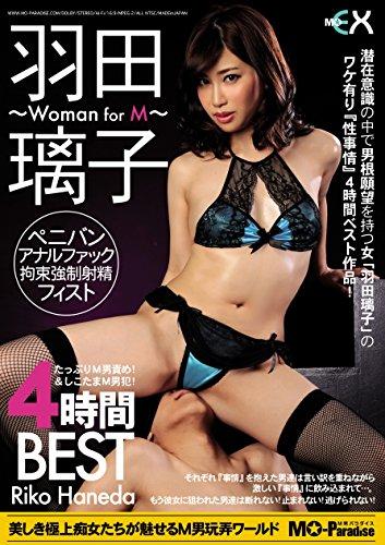 羽田璃子 ~Woman for M~ 4時間BEST M男パラダイス [DVD]