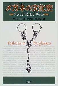 メガネの文化史―ファッションとデザイン