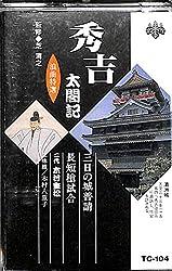 浪曲特選 秀吉 -太閤記- 三日の城普請 / 長短槍試合[二代 木村重松]