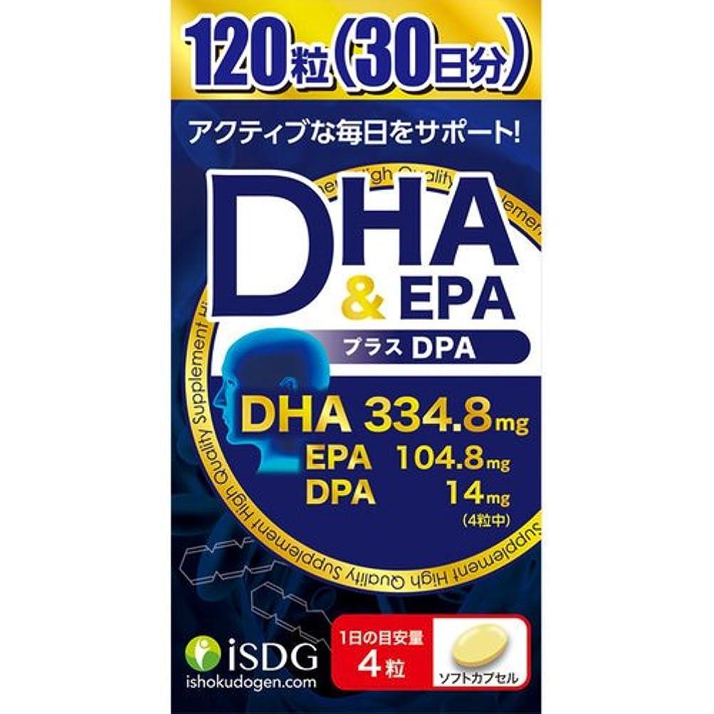 賭け燃料目の前のDHA&EPAプラスDPA 120粒