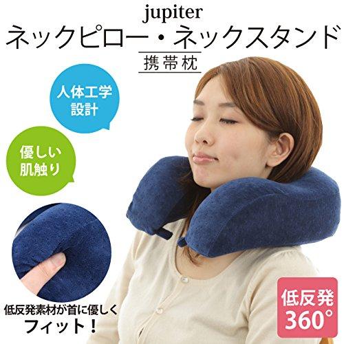 jupiter 低反発 ネックピロー U型 ネックスタンド 旅行用 洗える 携帯枕 優しい肌触り 人体工学設計(ネイビー)【12ヶ月保証】