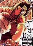レヴィアタンの恋人2 (ガガガ文庫)