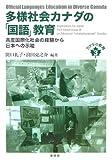 多様社会カナダの「国語」教育―高度国際化社会の経験から日本への示唆 (カナダの教育)