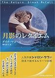 月影のレクイエム (MIRA文庫)