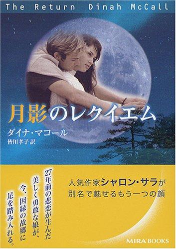 月影のレクイエム (MIRA文庫)の詳細を見る