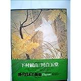 現代日本の美術〈1〉下村観山・川合玉堂 (1976年)