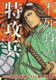 不死身の特攻兵(2) (ヤングマガジンコミックス)