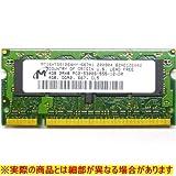 【4GB】 Micron純正 DDR2 667MHz SDRAM(PC2-5300) 200pin SO-DIMM 667D2N-4G-M