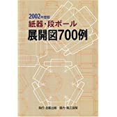 紙器・段ボール展開図700例〈2002年度版〉