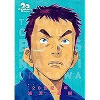 20世紀少年 完全版 1 (ビッグコミックススペシャル)