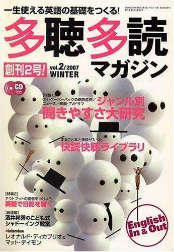 多聴多読マガジン 2007年 01月号 [雑誌]の詳細を見る