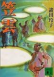笠雲 (講談社文庫)