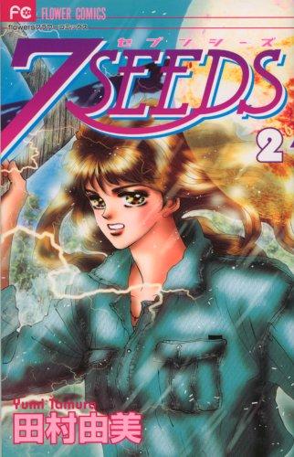 7SEEDS 2 (フラワーコミックスアルファ)の詳細を見る