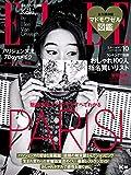 ELLE JAPON (エル・ジャポン) 2018年10月号