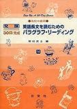英語長文を読むためのパラグラフ・リーディング 高校中級用 14 (発展30日完成シリーズ)