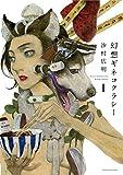幻想ギネコクラシー (楽園コミックス)