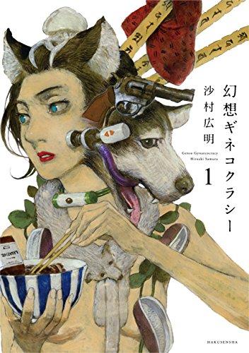 幻想ギネコクラシー 1 (楽園コミックス)の詳細を見る