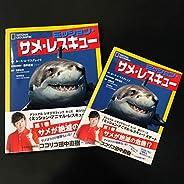 【Amazon.co.jp限定】【ミニノート特典付き】『ミッション・サメ・レスキュー』 (ナショナル ジオグラフィック キッズ)