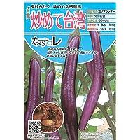 炒めて台湾【ナスの種】(40粒)