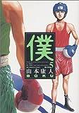 僕 5 (ビッグコミックス)