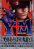Y十M(ワイじゅうエム)~柳生忍法帖~(3) (ヤンマガKCスペシャル)