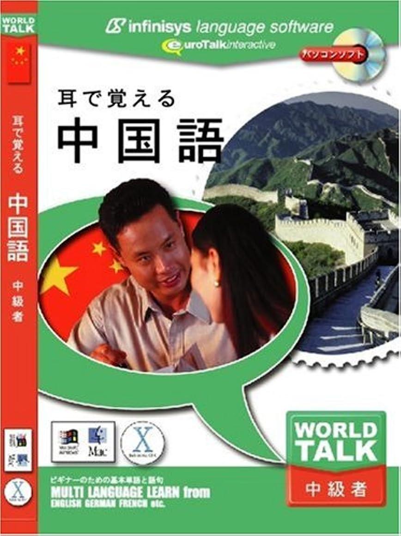 あいさつアスリートクリスチャンWorld Talk 耳で覚える 中国語