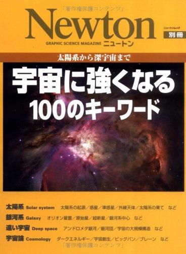 宇宙に強くなる100のキーワード―太陽系から深宇宙まで (ニュートンムック Newton別冊)の詳細を見る
