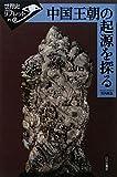 中国王朝の起源を探る (世界史リブレット)