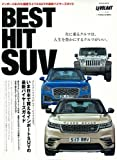 BEST HIT SUV (Gakken Mook ル・ボラン)