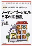 ノーマライゼーションと日本の「脱施設」 (シリーズ・障害者の自立と地域生活支援)