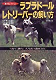 ラブラドール・レトリーバーの飼い方―やさしくて頭のよいラブと楽しく暮らすために (愛犬セレクション)